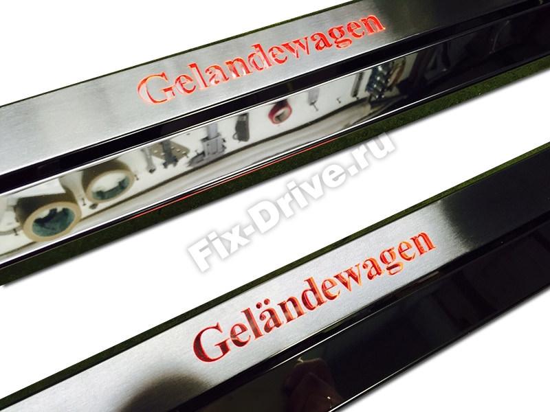 Накладки на пороги с подсветкой Mercedes G-Class W463 Gelandewagen