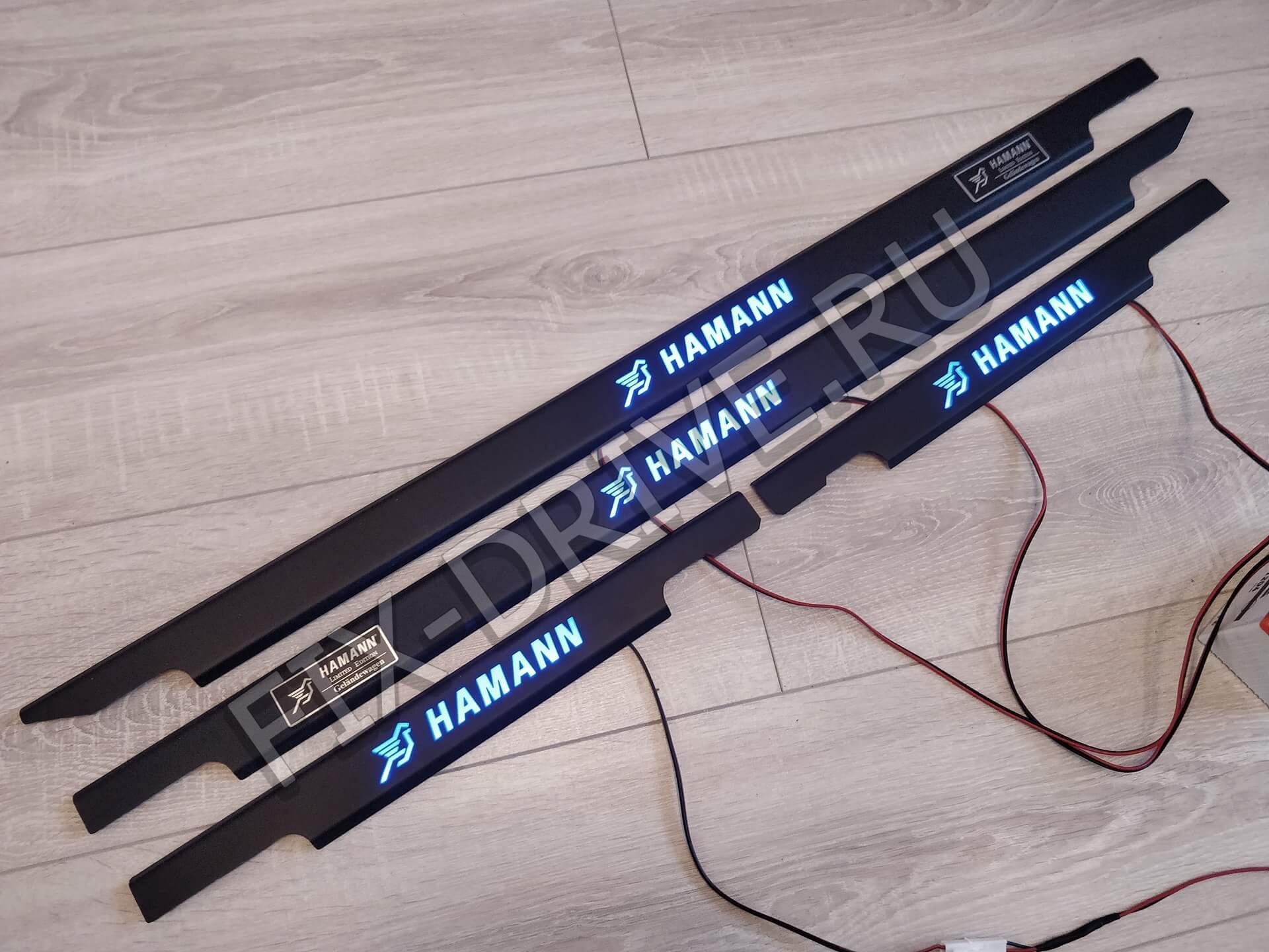 Накладки пороги HAMANN w 463 с подсветкой G-Class