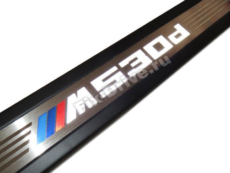 Накладки на пороги с подсветкой BMW F10 M530d