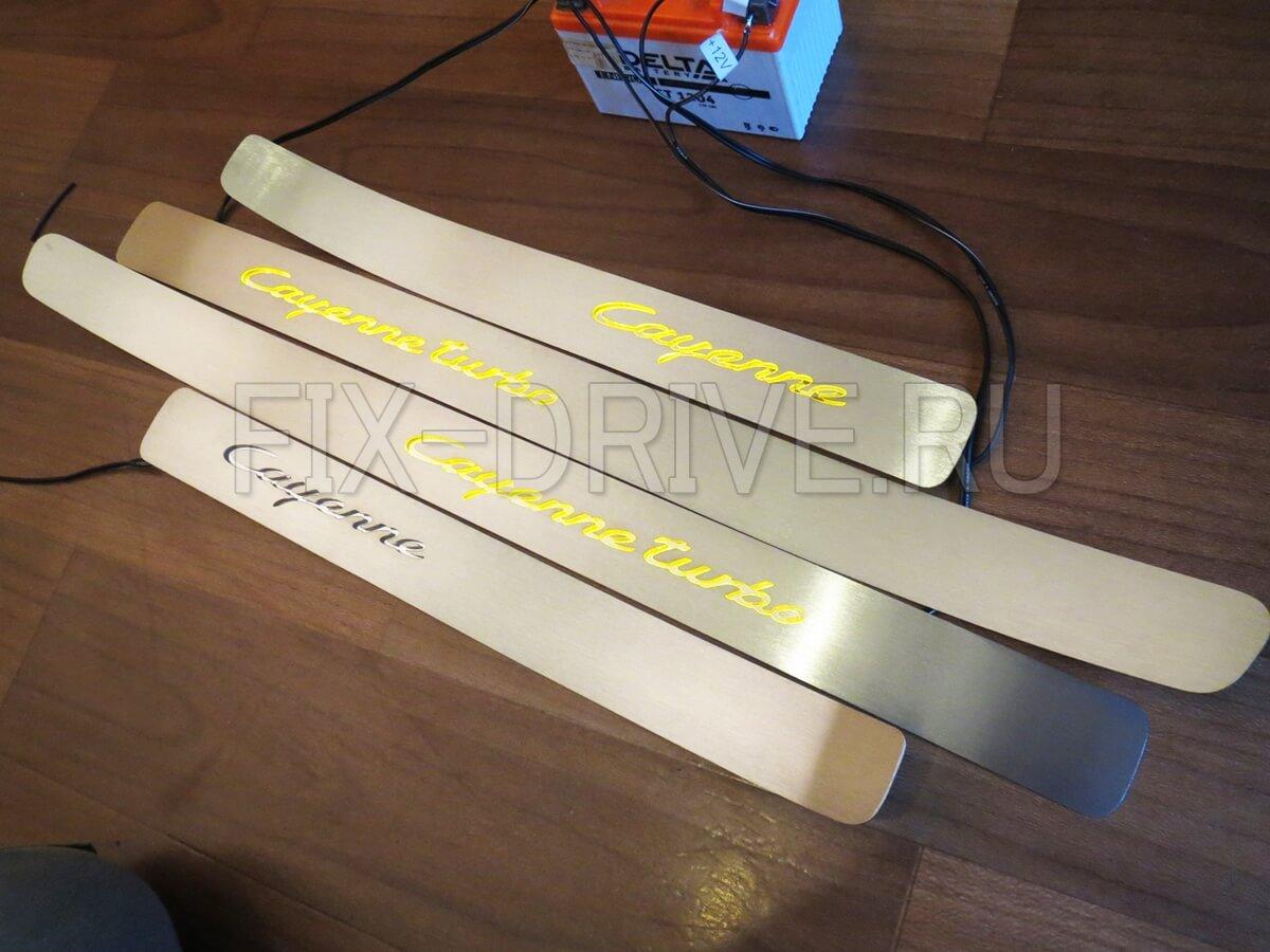 Накладки на пороги с подсветкой Porsche Cayenne 957 Turbo