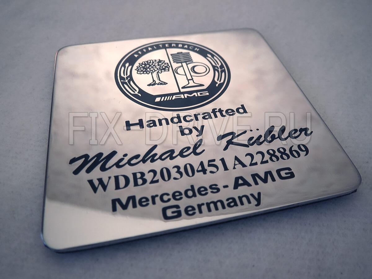 Эмблема шильд на двигатель Affalterbach AMG Mercedes-Benz G-Class w463