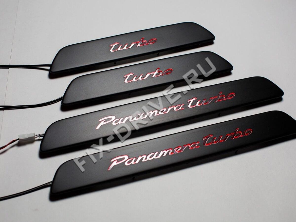 Светящиеся пороги Porsche Panamera черные