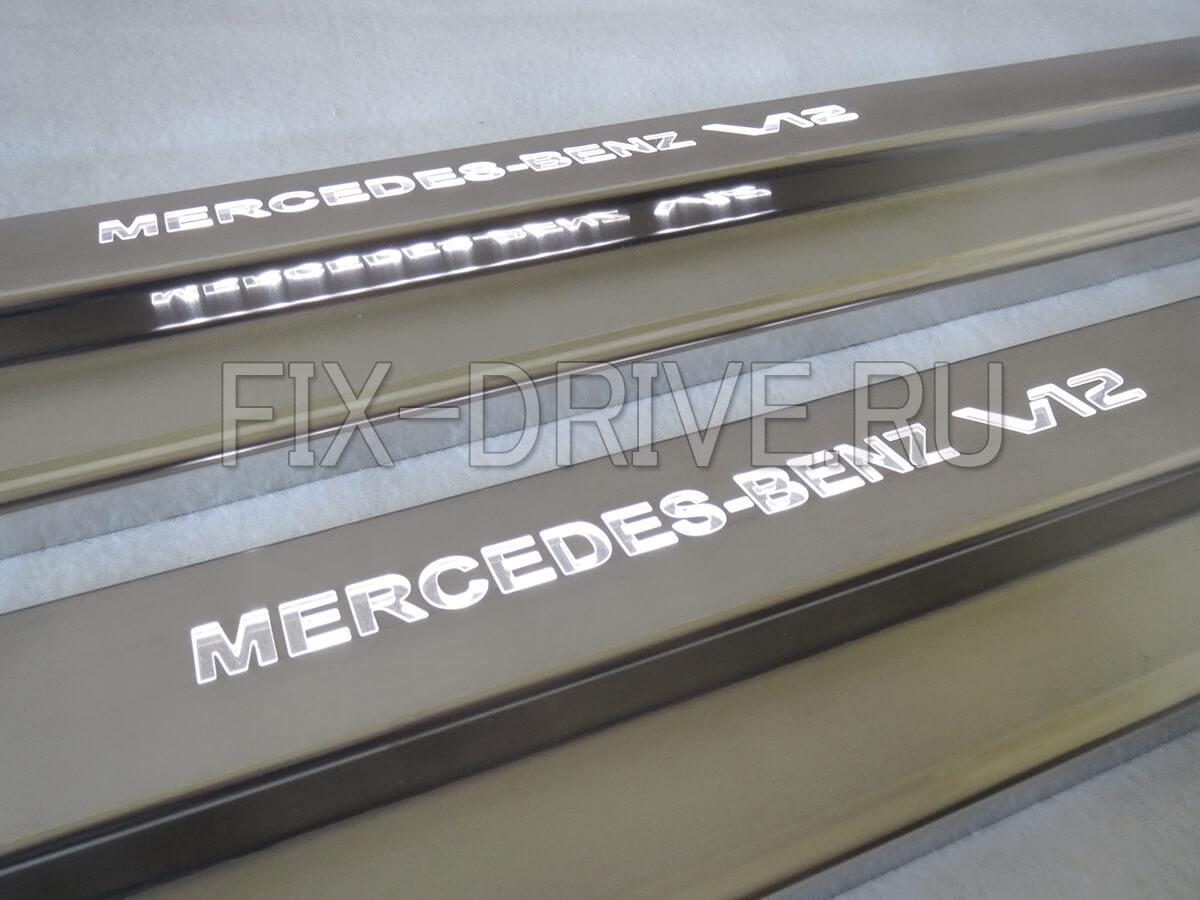 Пороги светящиеся купе V12 Mercedes w140 с подсветкой S-Class