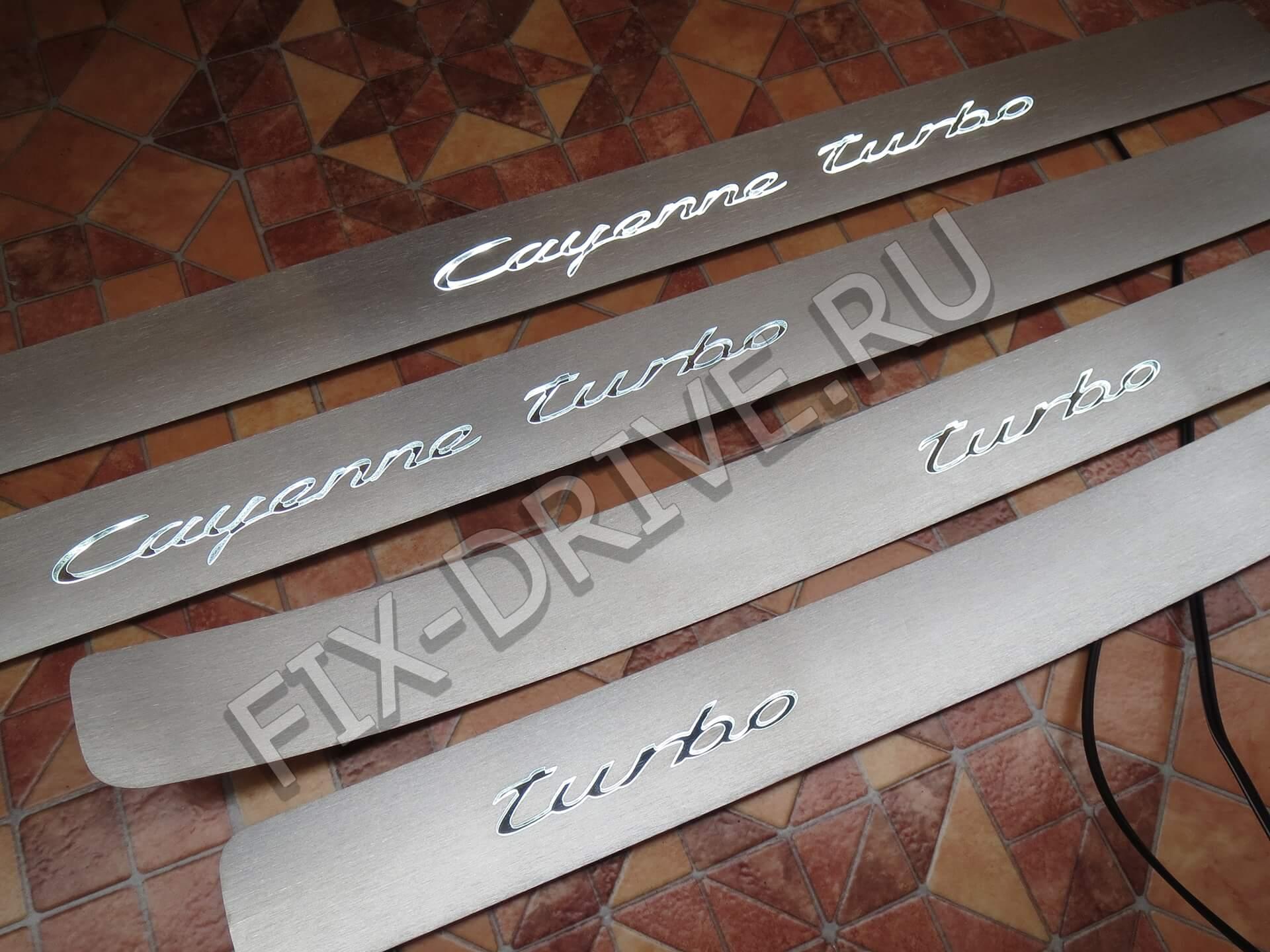Пороги накладки Cayenne 955 Turbo с подсветкой