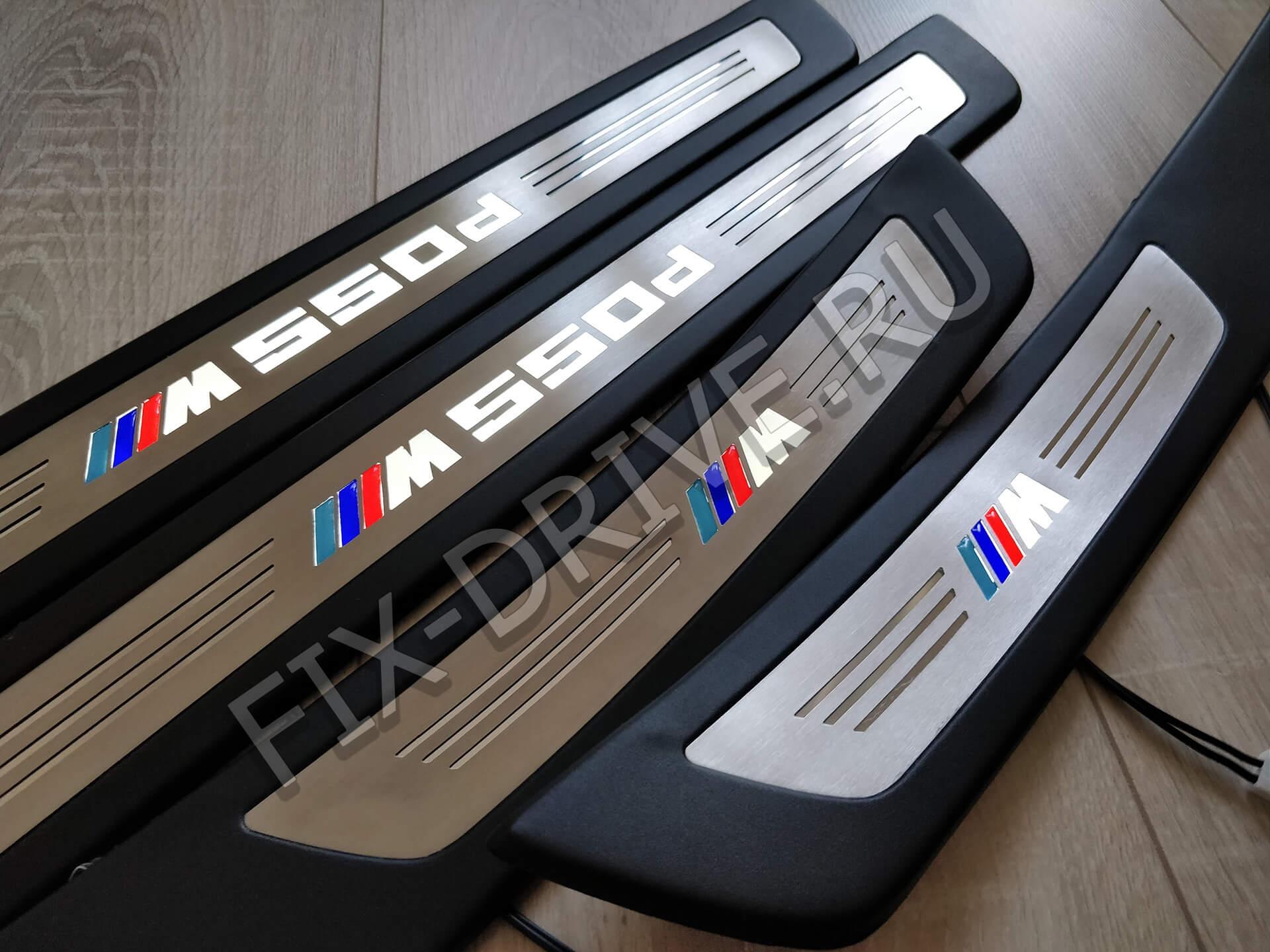 Пороги с подсветкой 550d F10 F11 BMW 5
