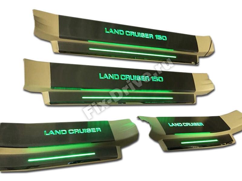 Накладки на пороги с подсветкой Toyota Land Cruiser 150